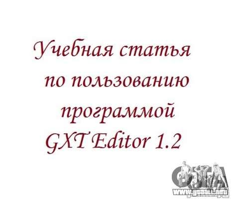 Artículo educativo sobre cómo utilizar el programa GXT Editor 1.2 Para GTA San Andreas