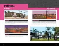 Las Venturas - distritos y barrios