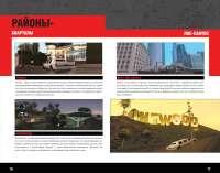 Los Santos - las zonas y barrios de Los Santos