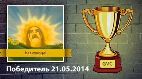 los Resultados del concurso con 14.05 de 21.05.2014
