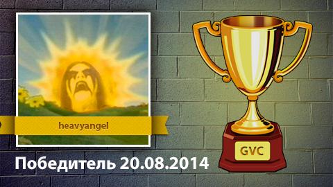 el Ganador del concurso de los resultados de la 20.08.2014