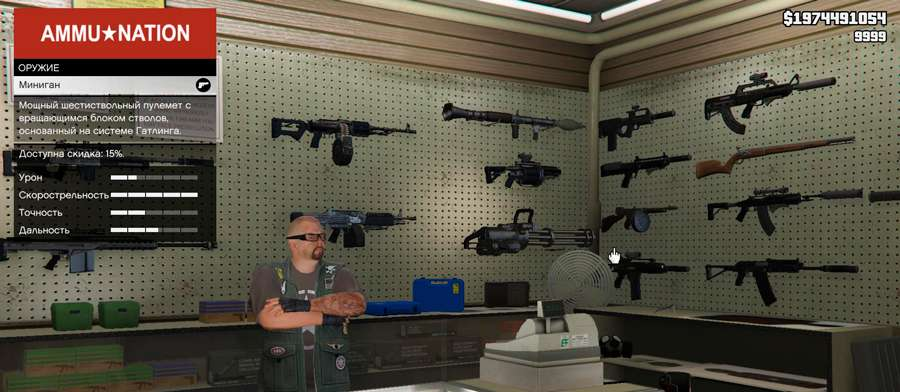 Cómo cambiar de armas en GTA 5